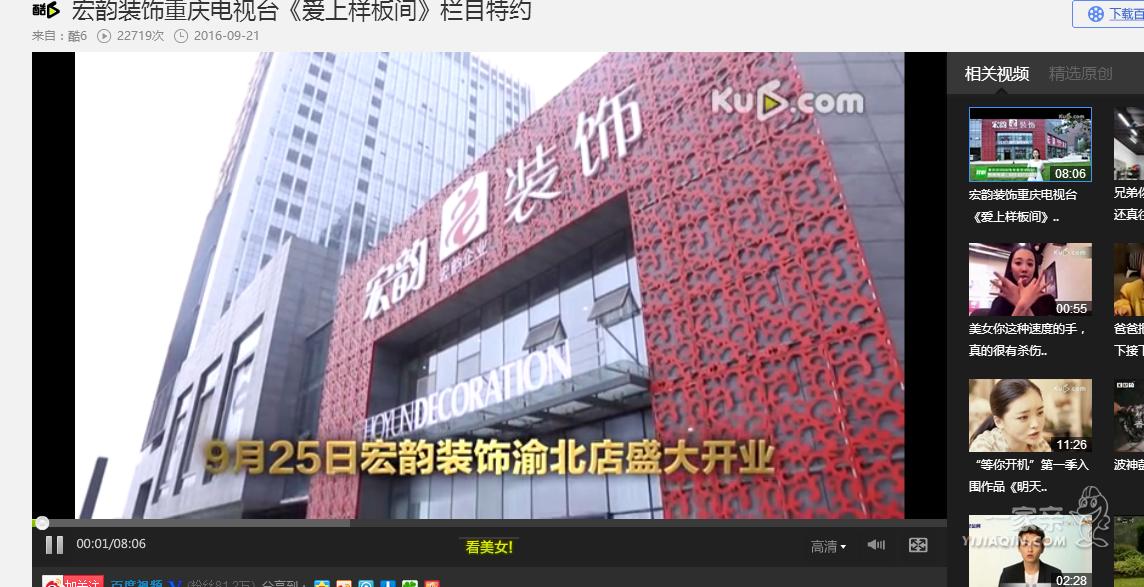 重庆宏韵装修分公司开业活动