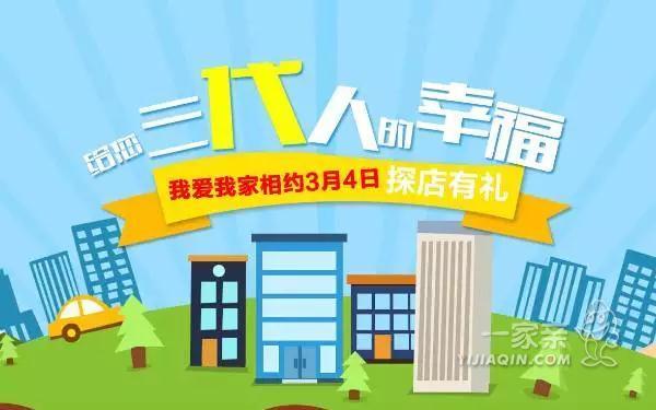 3月4日福尚装饰携手大众点评广播电台钜惠全城送软装