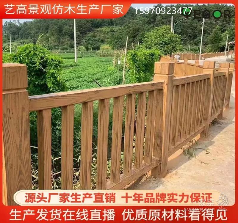 南康仿木栏杆 艺高景观本地厂家 仿木栏杆 仿树皮栏杆等款式任选